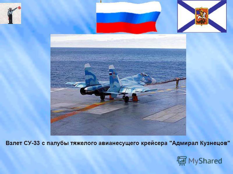 Взлет СУ-33 с палубы тяжелого авианесущего крейсера Адмирал Кузнецов