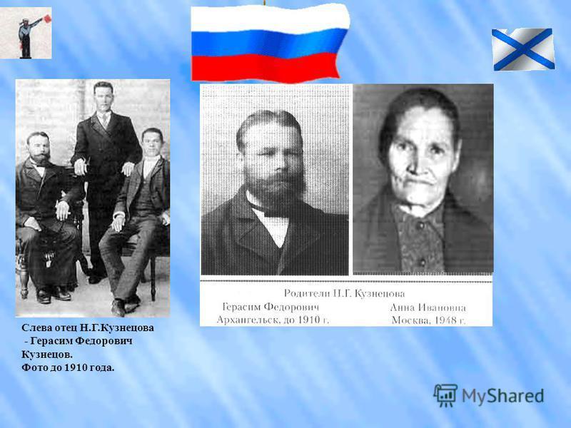 Слева отец Н.Г.Кузнецова - Герасим Федорович Кузнецов. Фото до 1910 года.