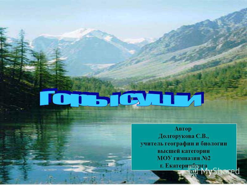 Автор Долгорукова С.В., учитель географии и биологии высшей категории МОУ гимназия 2 г. Екатеринбурга