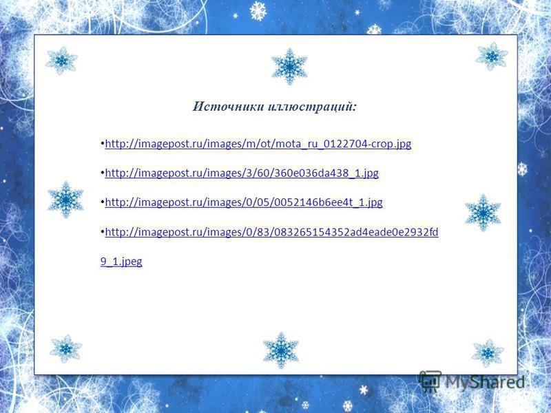 Источники иллюстраций: http://imagepost.ru/images/m/ot/mota_ru_0122704-crop.jpg http://imagepost.ru/images/3/60/360e036da438_1. jpg http://imagepost.ru/images/0/05/0052146b6ee4t_1. jpg http://imagepost.ru/images/0/83/083265154352ad4eade0e2932fd 9_1.j