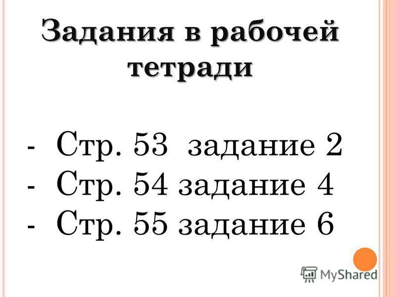 - Стр. 53 задание 2 - Стр. 54 задание 4 - Стр. 55 задание 6 Задания в рабочей тетради