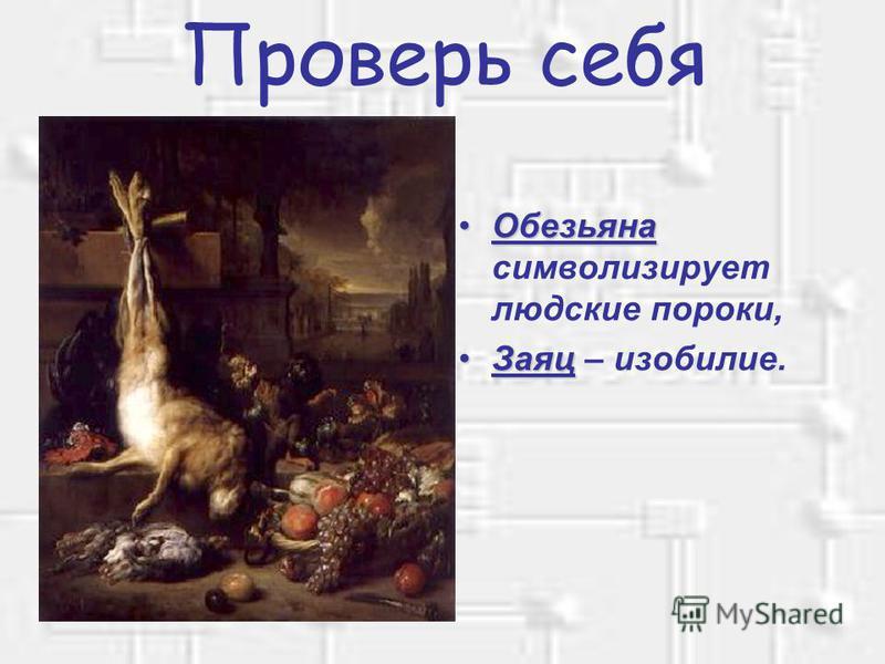 Проверь себя Обезьяна Обезьяна символизирует людские пороки, Заяц Заяц – изобилие.