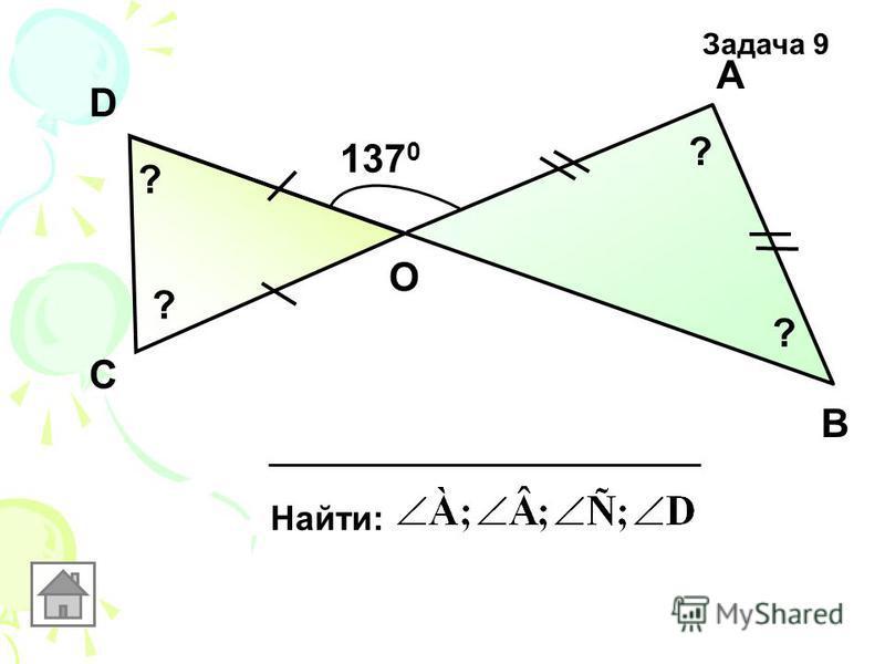 137 0 D С А В О Найти: ? ? ? ? Задача 9