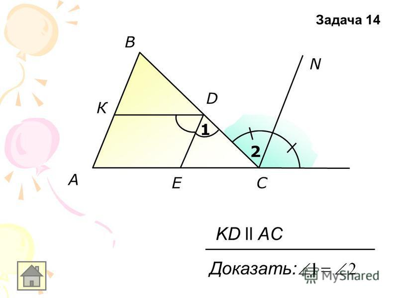 A B E N C D 1 2 Доказать: К KD ll AC Задача 14