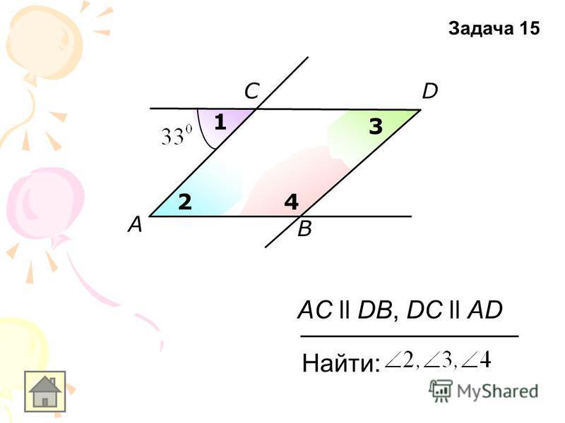 A DC B 1 2 3 4 AC ll DB, DC ll AD Найти: Задача 15