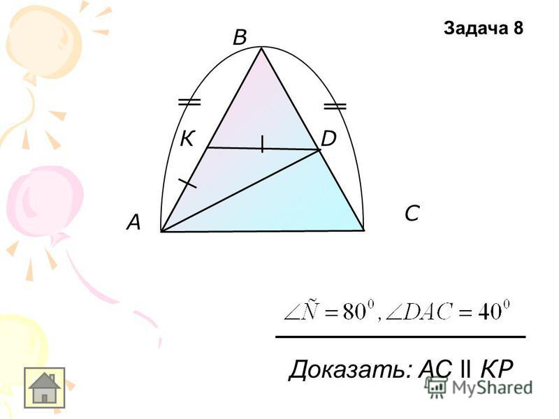 A В С КD Доказать: АС ll КР Задача 8