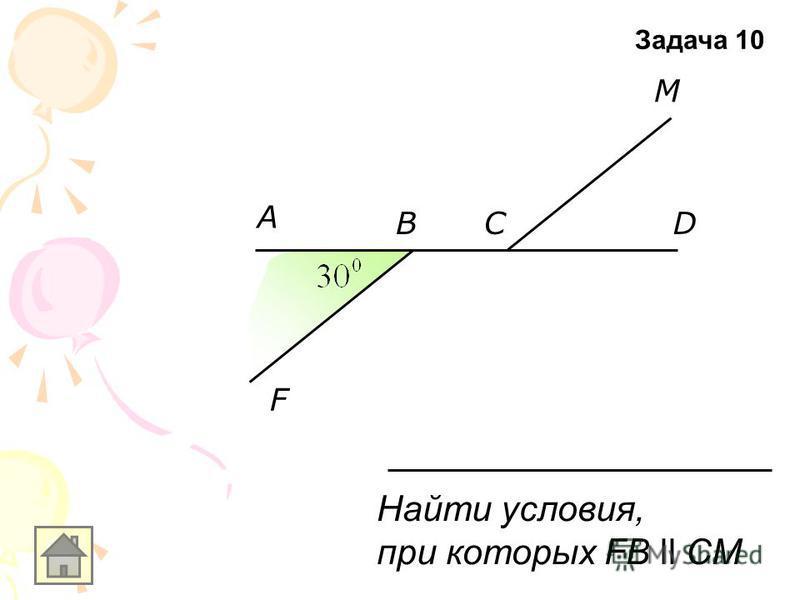 A DCB F M Найти условия, при которых FB ll CM Задача 10