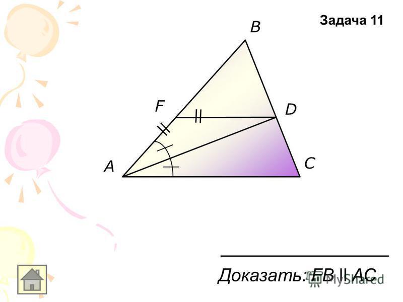 A D F C B Доказать: FВ ll АС Задача 11