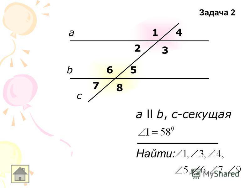 а b 1 3 4 56 7 8 2 c Найти: а ll b, с-секущая Задача 2
