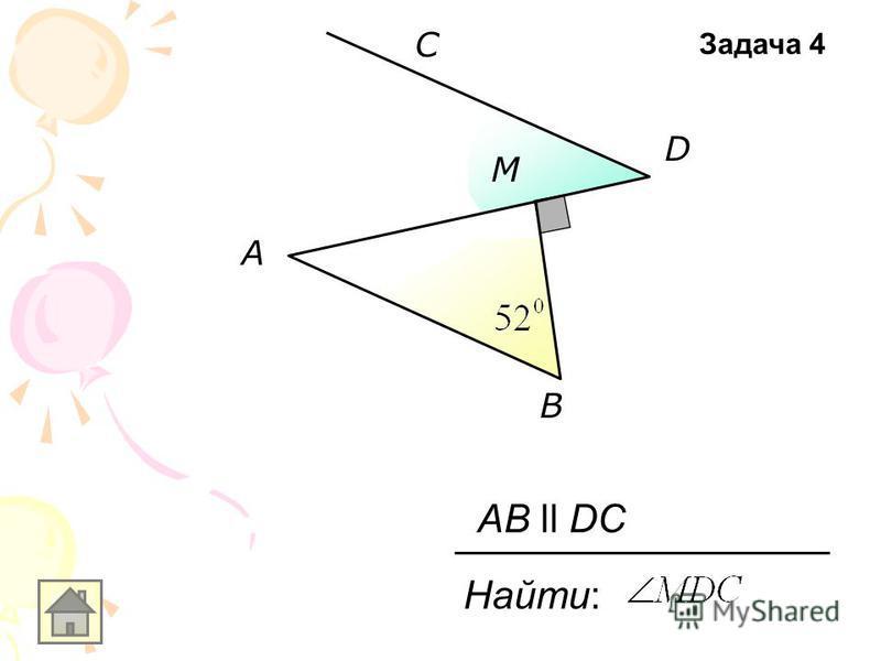A B C D M Найти: AB ll DC Задача 4