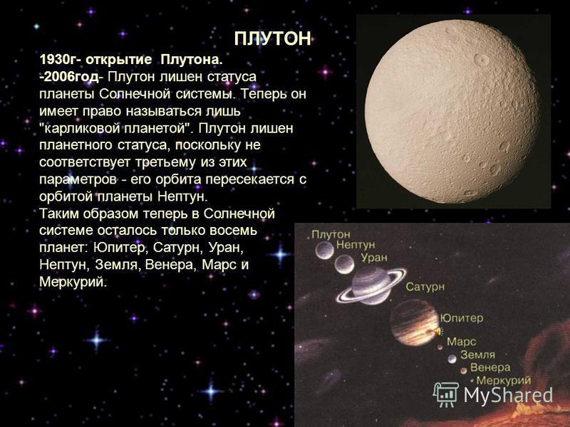 НЕПТУН -Сутки составляют около 16 часов -Температура поверхности около -210 градусов -Имеет 8 спутников (Тритон движется в обратную сторону) -Синий цвет объясняется обилием метана - Удален от Солнца на 2,8 млрд. км.