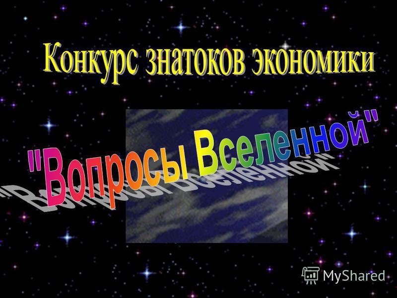 Юрий Алексеевич Гагарин 12 апреля 1961 года в 6:07 с космодрома Байконур стартовала ракета-носитель Восток«. Впервые в мире космический корабль с человеком на борту ворвался в просторы Вселенной. 436