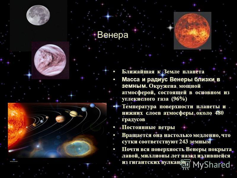 Ближайшая к Солнцу планета Самая маленькая планета (диаметр – 4880 км (1/3 земного диаметра), масса в 20 раз меньше земной) Атмосфера отсутствует Температура колеблется от -180 до 500 градусов Сутки составляют приблизительно 60 земных. Меркурий
