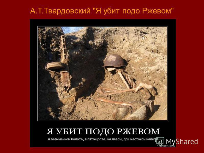 А.Т.Твардовский Я убит подо Ржевом