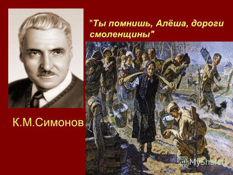 К.М.Симонов Ты помнишь, Алёша, дороги смоленщины