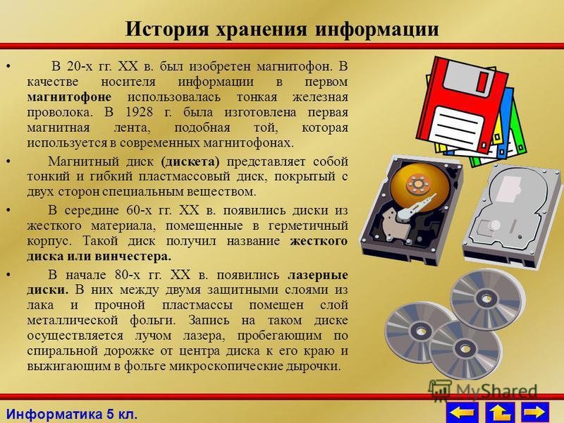История хранения информации В 20-х гг. XX в. был изобретен магнитофон. В качестве носителя информации в первом магнитофоне использовалась тонкая железная проволока. В 1928 г. была изготовлена первая магнитная лента, подобная той, которая используется