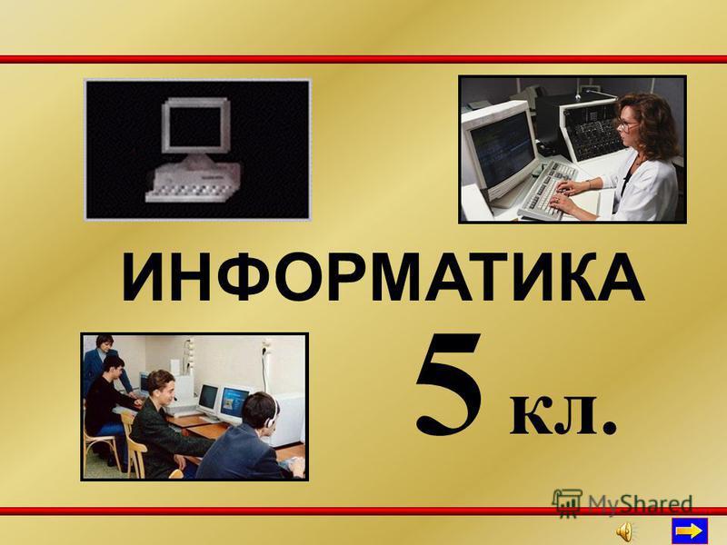 5 кл. ИНФОРМАТИКА