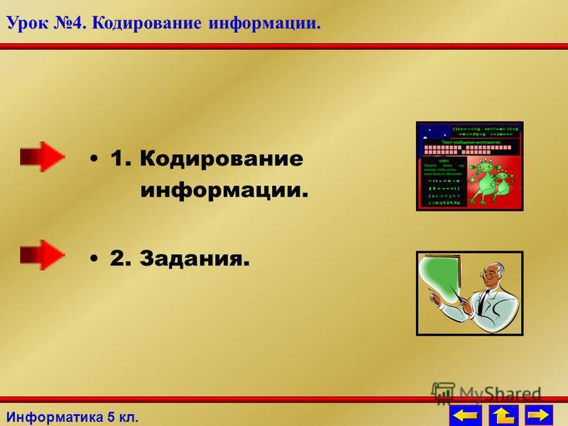1. Кодирование информации. 2. Задания. Информатика 5 кл. Урок 4. Кодирование информации.