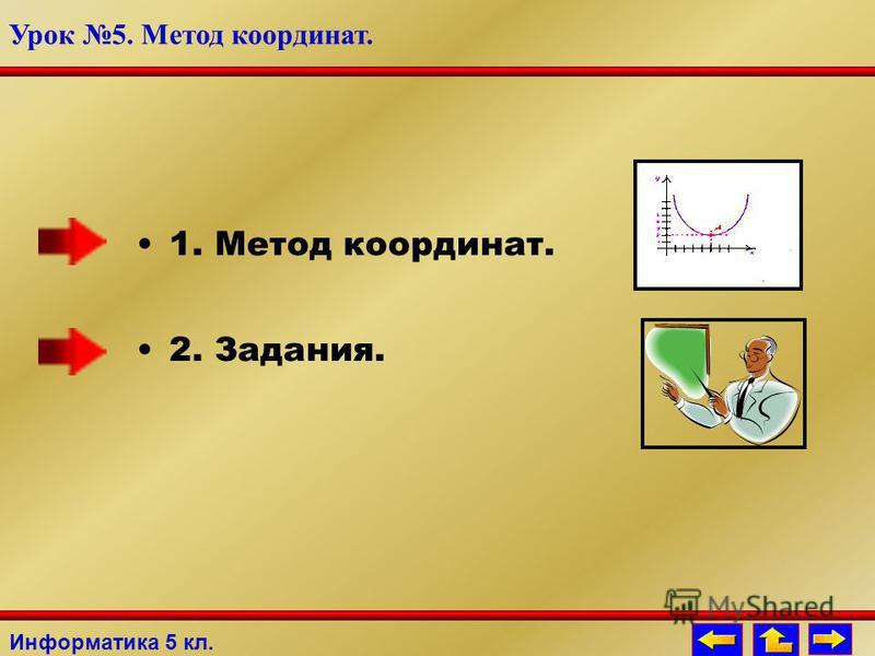 1. Метод координат. 2. Задания. Информатика 5 кл. Урок 5. Метод координат.