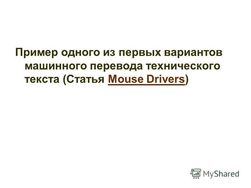 Пример одного из первых вариантов машинного перевода технического текста (Статья Mouse Drivers)