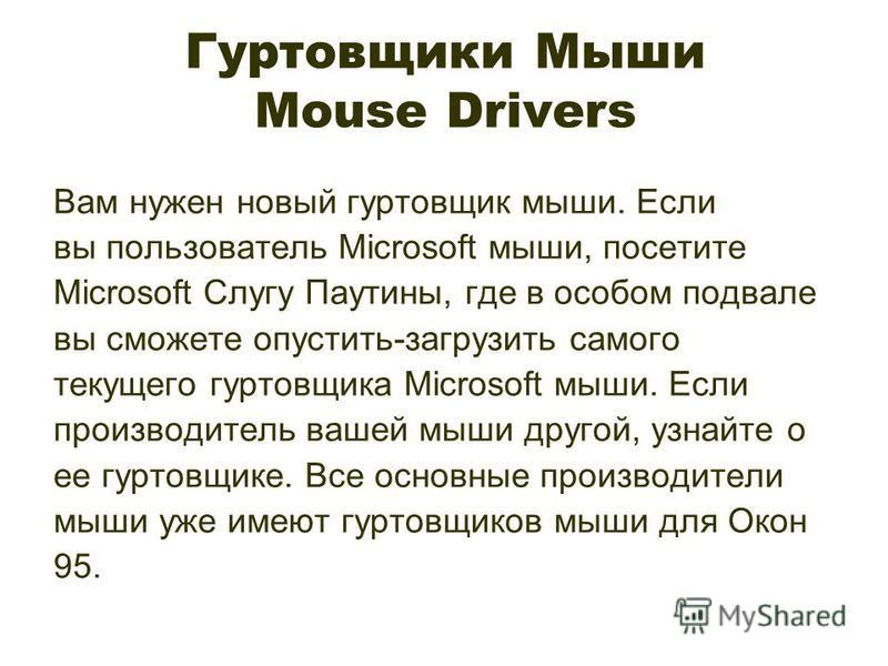 Гуртовщики Мыши Mouse Drivers Вам нужен новый гуртовщик мыши. Если вы пользователь Microsoft мыши, посетите Microsoft Слугу Паутины, где в особом подвале вы сможете опустить-загрузить самого текущего гуртовщика Microsoft мыши. Если производитель ваше