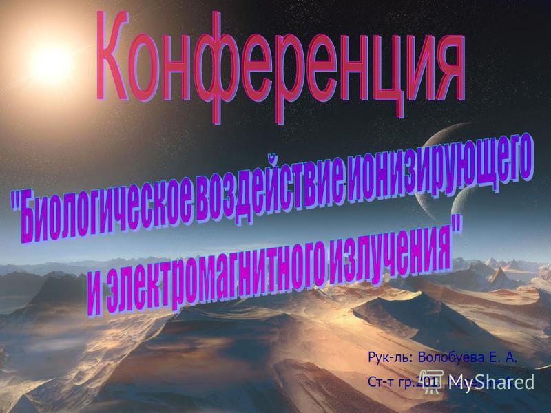 Рук-ль: Волобуева Е. А. Ст-т гр.201. Насекин А.