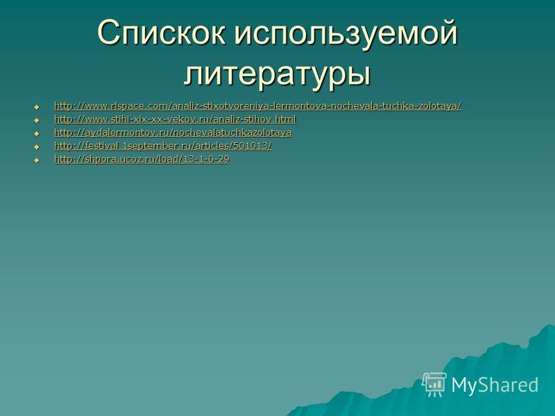 Спискок используемой литературы http://www.rlspace.com/analiz-stixotvoreniya-lermontova-nochevala-tuchka-zolotaya/ http://www.rlspace.com/analiz-stixotvoreniya-lermontova-nochevala-tuchka-zolotaya/ http://www.rlspace.com/analiz-stixotvoreniya-lermont