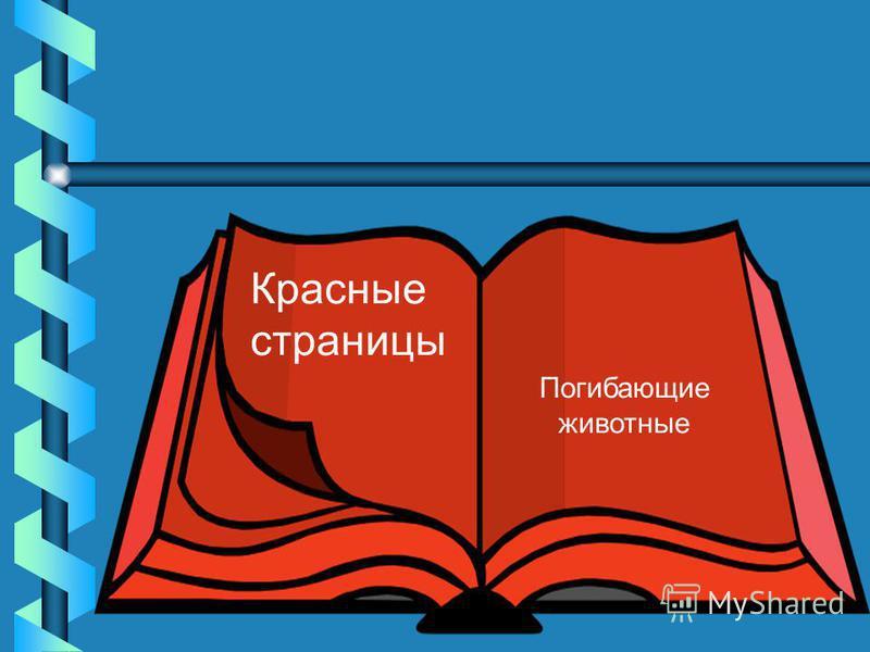 Красные страницы Погибающие животные