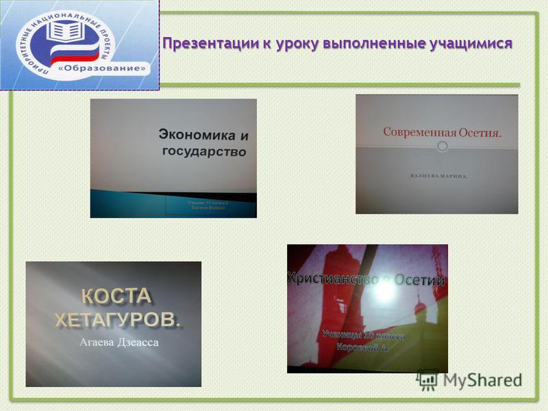 Презентации к уроку выполненные учащимися