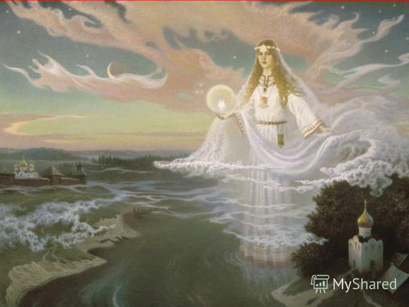 Богиней брака, семейного благополучия, изобилия в доме считалась ЛАДА. К богине обращались с молением об урожае и замужестве, в жертву ей приносили белого петуха. Дочерью Лады была ЛЕЛЯ, богиня девства и ранней весны. Ее птыцей считался белый аист «л