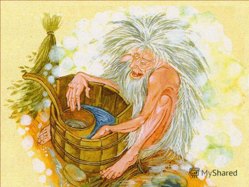 В отличие от добрых духов, обитавший в бане БАННИК считался на редкость злым и неуживчивым соседом. Баня в языческие времена вообще воспринималась как нечистое место, так как топилась по-черному и люди в ней постоянно задыхались от жара и дыма. По пр