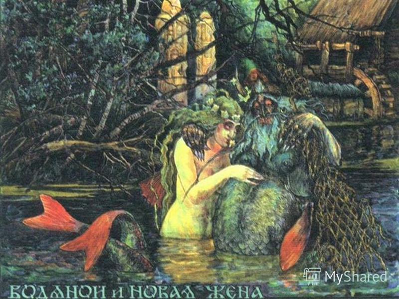Лес Славяне концентрируют все свои разрозненные верования вокруг трех главных явлений в их первобытной жизни Дом Поле