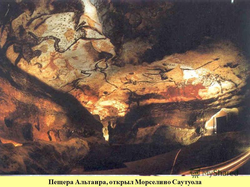 Однажды археолог взял с собой свою маленькую дочь. Пока отец копал землю, девочка прошла в глубь низкой пещеры. Внезапно она закричала: «Папа, смотри, нарисованные быки!» И в самом деле, на потолке пещеры на протяжении сорока метров были изображены б