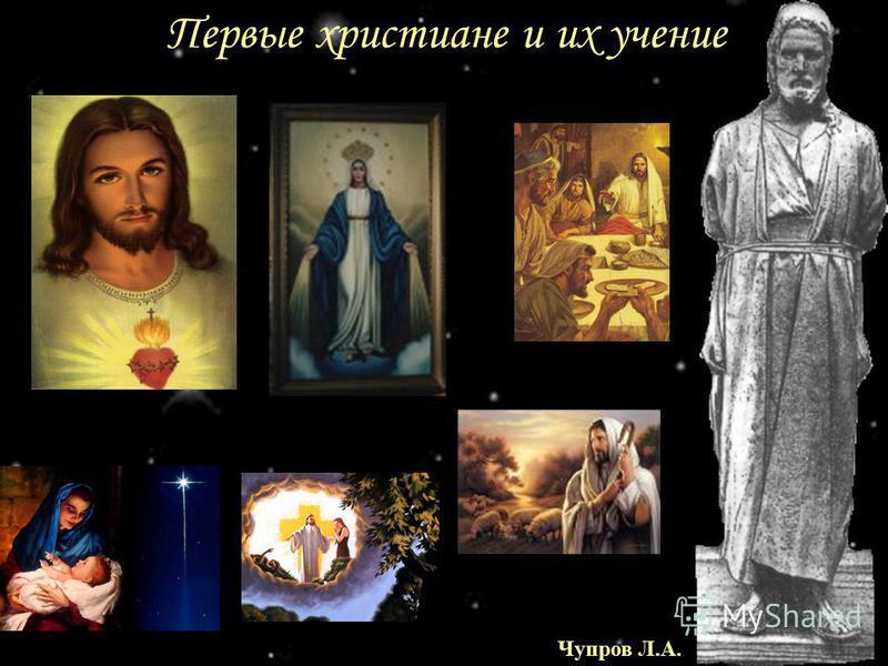 Первые христиане и их учение Чупров Л.А.