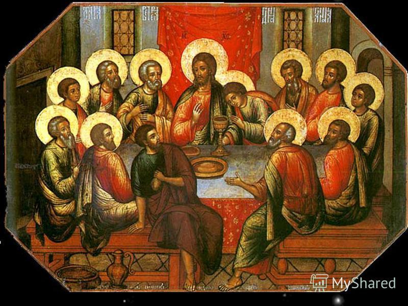 У Иисуса было двенадцать ближайших учениковУ Иисуса было У Иисуса было двенадцать ближайших учеников. Были у него и враги. Жреца Бога Яхве в Иерусалиме были недовольны тем, что какого-то сына плотника называют Иисусом Христом. А для римлян Иисус был