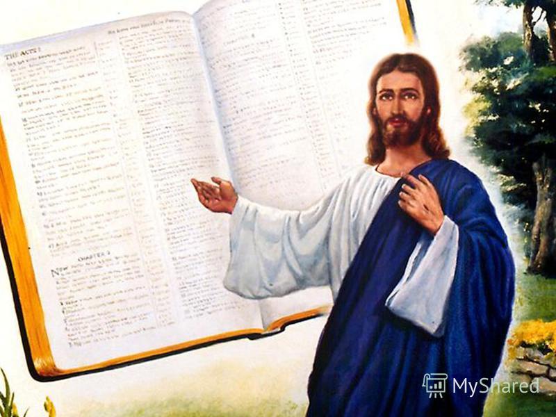 Основателем христианской религии был странствующий проповедник по имени Иисус родом из Палестины. О нем сохранились рассказы его учеников, в которых переплеталась правда и вымысел…