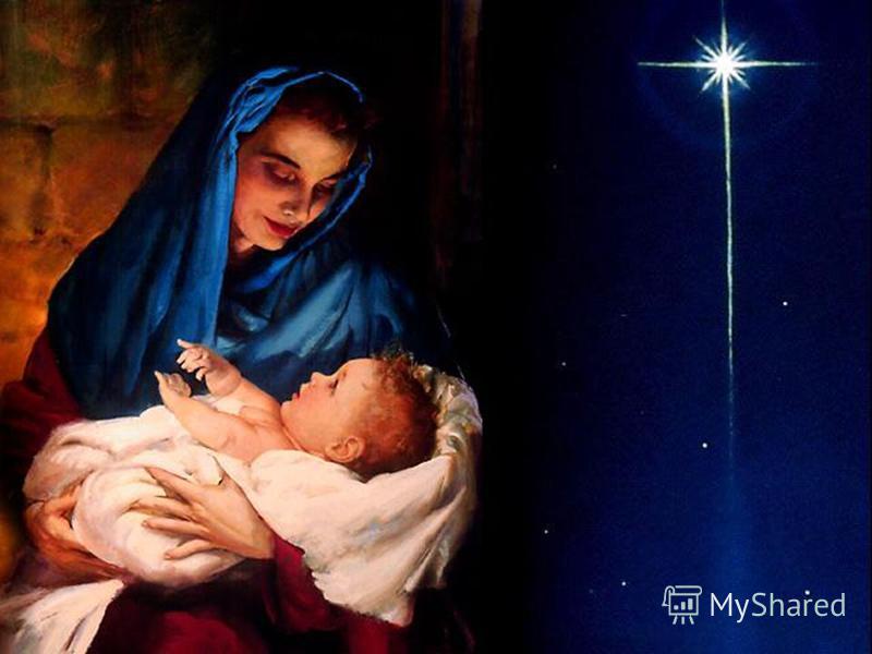 В момент рождения Иисуса на небе зажглась звезда. По этой звезде простые пастухи и мудрецы из далеких стран пришли поклониться божественному младенцу….