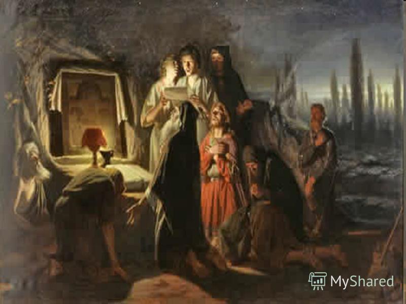 Христиане вынуждены были тайно собираться в заброшенных каменоломнях, на кладбищах, в домах единоверцев…