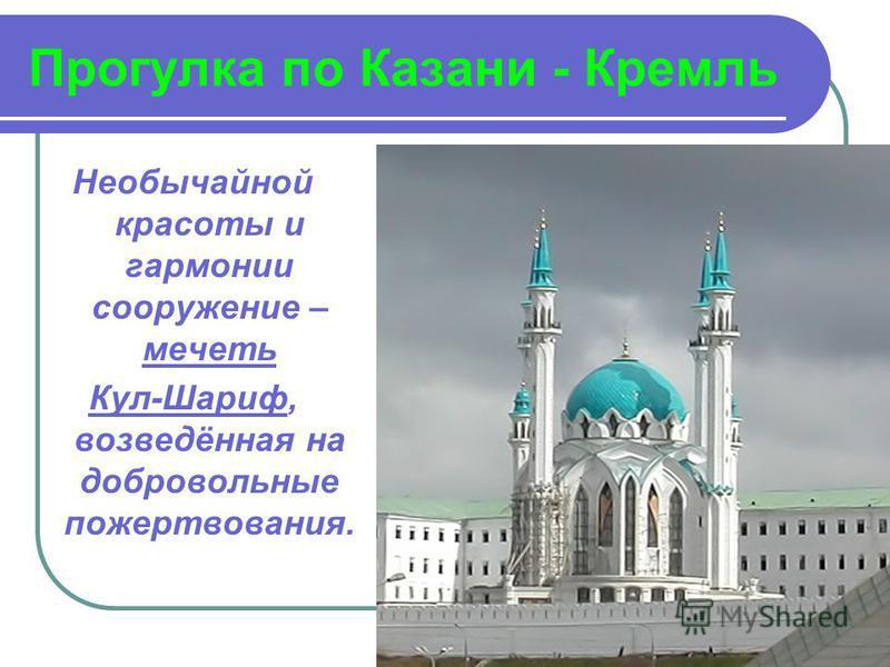 Прогулка по Казани - Кремль Необычайной красоты и гармонии сооружение – мечеть Кул-Шариф, возведённая на добровольные пожертвования.