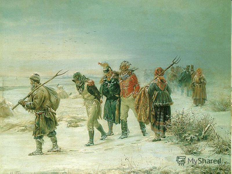 Когда у Александра I спросили, что он намерен делать, если Наполеон захватит Москву, тот ответил: «Сделать из России вторую Испанию», т. е. вести партизанскую войну. Партизанское движение началось в первые же дни войны. В нем приняло участие 20 тысяч