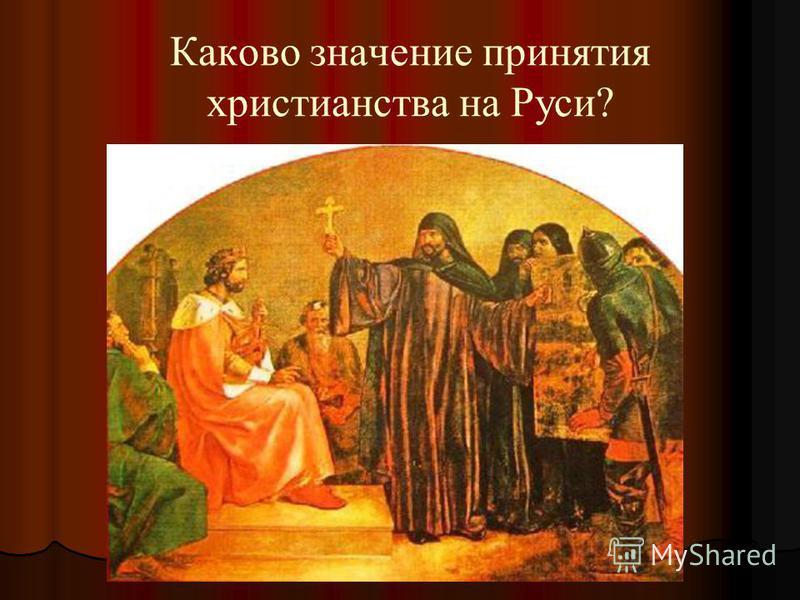 Каково значение принятия христианства на Руси?