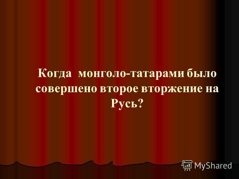 Когда монголо-татарами было совершено второе вторжение на Русь?