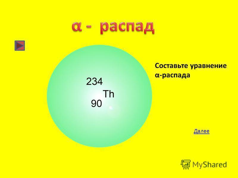 Далее Составьте уравнение α-распада