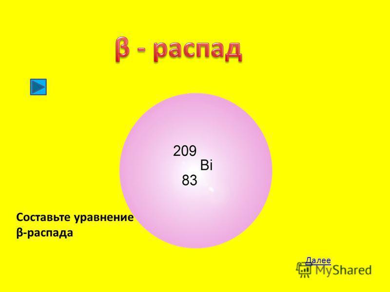 Далее Составьте уравнение β-распада