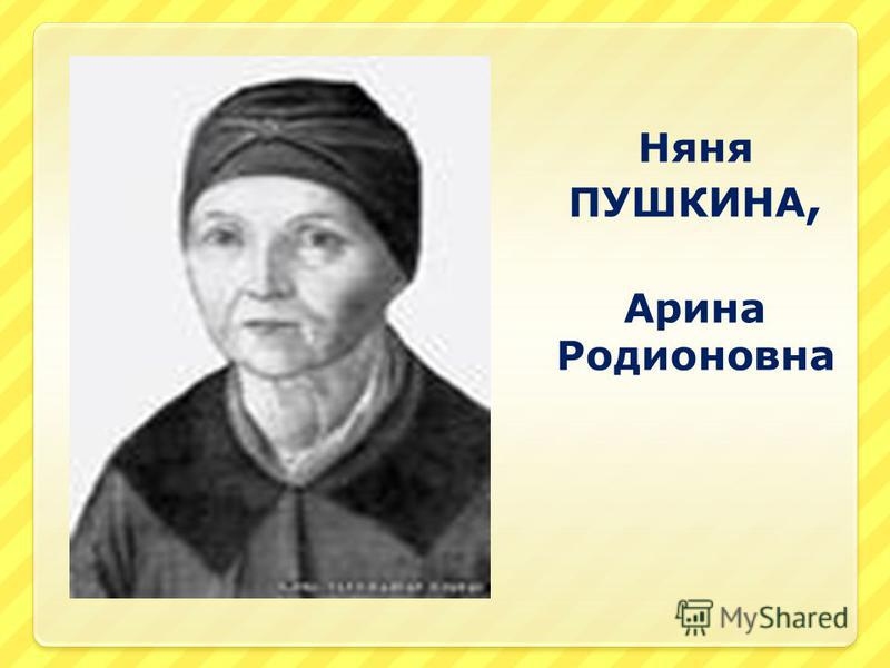 Няня ПУШКИНА, Арина Родионовна