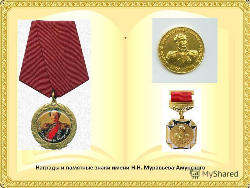 Награды и памятные знаки имени Н.Н. Муравьева-Амурского