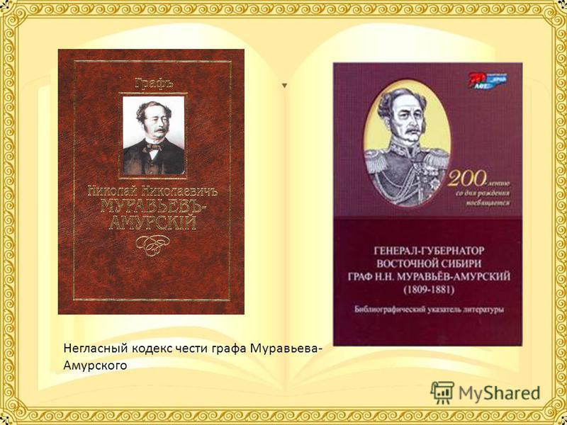 Негласный кодекс чести графа Муравьева- Амурского
