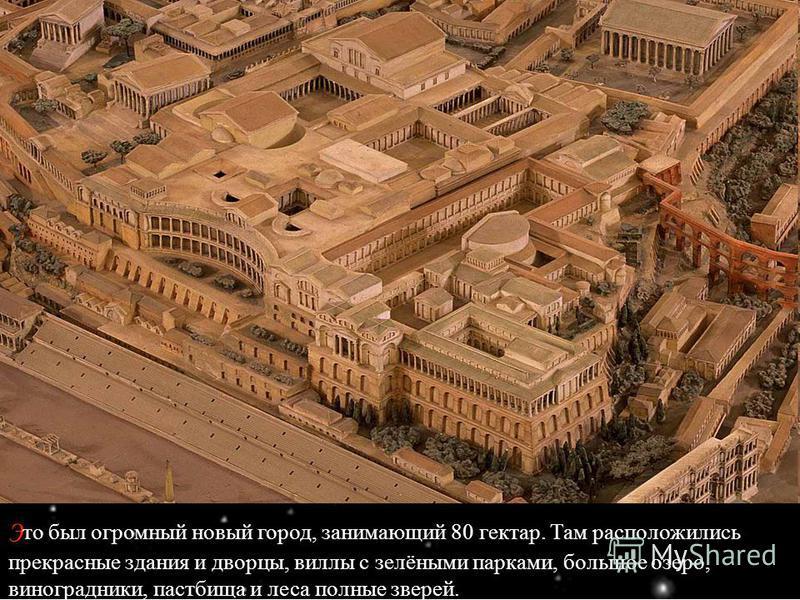 Э то был огромный новый город, занимающий 80 гектар. Там расположились прекрасные здания и дворцы, виллы с зелёными парками, большое озеро, виноградники, пастбища и леса полные зверей.