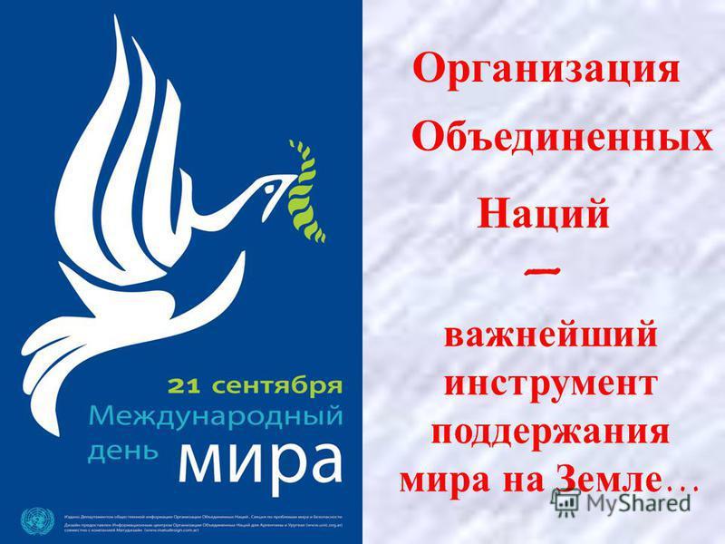 Наций Организация Объединенных - важнейший инструмент поддержания мира на Земле …