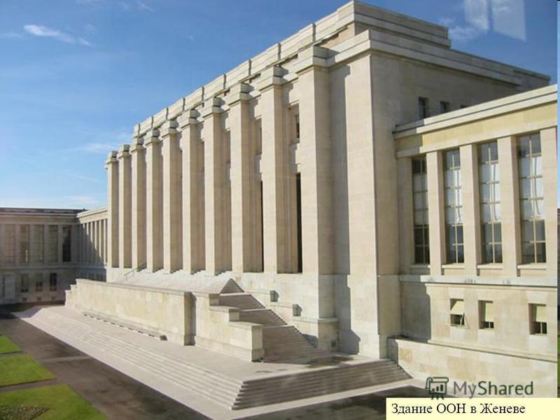 Здание ООН в Женеве